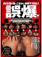 (crpd064)[CRPD-064] AV女優を騙しごまかし無断ナカ出し! 誤爆!! ダウンロード