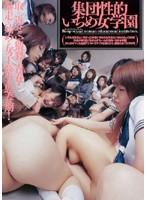 集団性的いぢめ女学園 ダウンロード