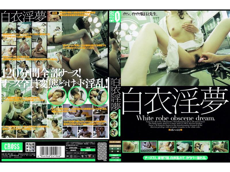 (crpd090)[CRPD-090] 白衣淫夢 ダウンロード
