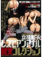 (crpd141)[CRPD-141] 立花里子のレズビアンアナルM女コレクション ダウンロード
