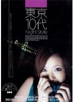 東京10代 Night Style ダウンロード