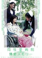 「同性愛病院 博愛メモリー」のパッケージ画像