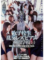 (crpd157)[CRPD-157] 女子校生乱交レズビアン林間学校 ダウンロード