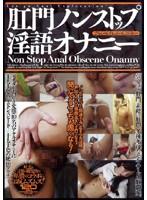 (crpd167)[CRPD-167] 肛門ノンストップ淫語オナニー ダウンロード