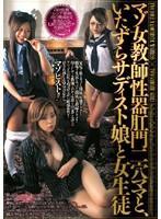 マゾ女教師性器肛門二穴ママと、いたずらサディスト娘と女生徒