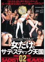 女だけのサディスティック天国 02 ダウンロード