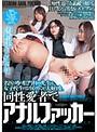 名医と噂の肛門科の先生は、女子校生のお尻の穴が大好きな、同性愛者でアナルファッカー