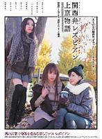 関西弁レズビアン上京物語 ダウンロード