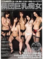 (crpd296)[CRPD-296] 集団巨乳痴女 ダウンロード