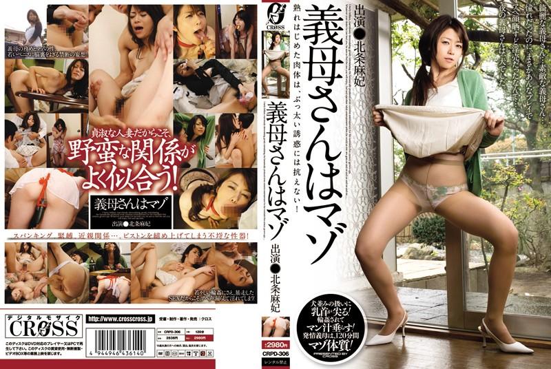 人妻、北条麻妃出演の強姦無料熟女動画像。義母さんはマゾ 北条麻妃