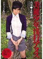美麗少年淫行アヌス 東野愛鈴 ダウンロード