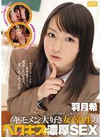 キモメン大好き女子校生のベロキスと濃厚SEX 羽月希 ダウンロード