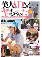「美人ADさんヤっちゃった。 in沖縄 倉科つばめ」のパッケージ画像