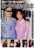 (cs00012)[CS-012] 新・性生活の知恵 第2シーズン [抱いて下さい愛しの女房を] ダウンロード