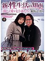 新・性生活の知恵 第3シーズン [激しく愛を乞う妻たち]