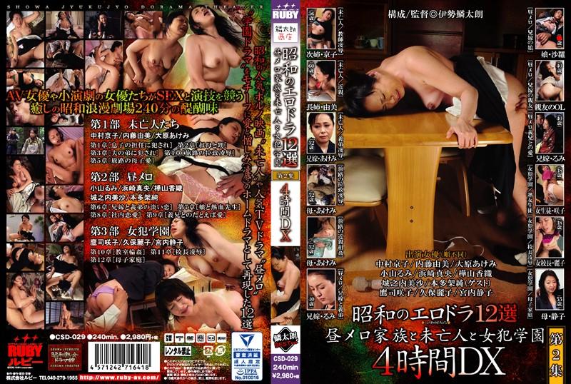 人妻、中村京子出演のsex無料熟女動画像。昭和のエロドラ12選 第2集 昼メロ家族と未亡人と女犯学園