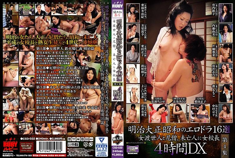 熟女、中村京子出演の輪姦無料動画像。明治大正昭和のエロドラ16選 第4集 女渡世人と尼僧、未亡人に女校長 4時間DX