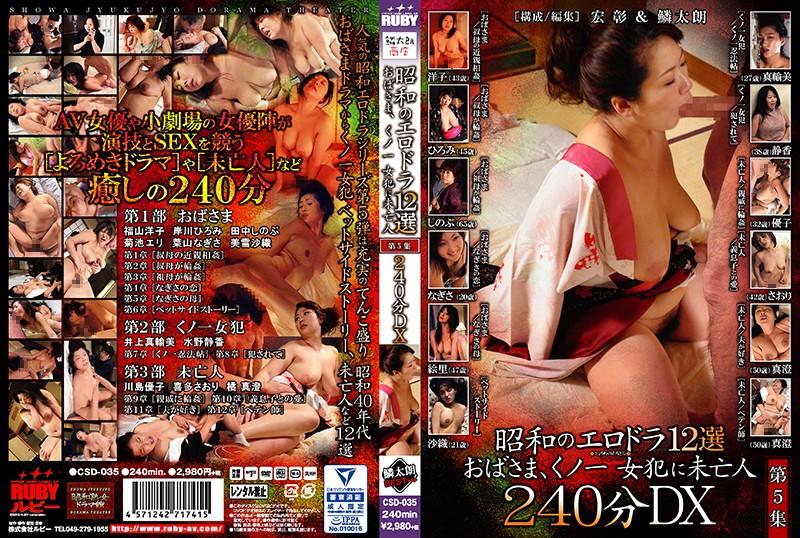 人妻の凌辱無料熟女動画像。昭和のエロドラ12選 第5集 おばさま、くノ一 女犯に未亡人240分DX
