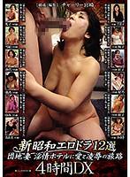 新昭和エロドラ12選 団地妻 淫情ホテルに愛と凌辱の旅路 4時間DX ダウンロード