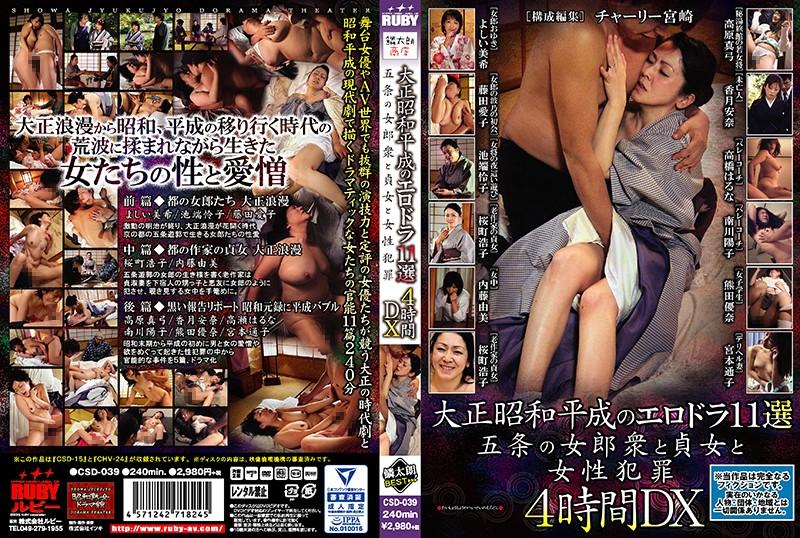 [CSD-039] 大正昭和平成のエロドラ11選 五条の女郎衆と貞女と女性犯罪 4時間DX