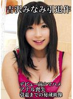 吉沢みなみ引退作 デビュー前ナマハメ アナル喪失 引退までの秘蔵画像 ダウンロード
