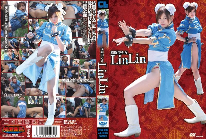(ctsv00003)[CTSV-003] 格闘美少女 LinLin 伊藤りな ダウンロード