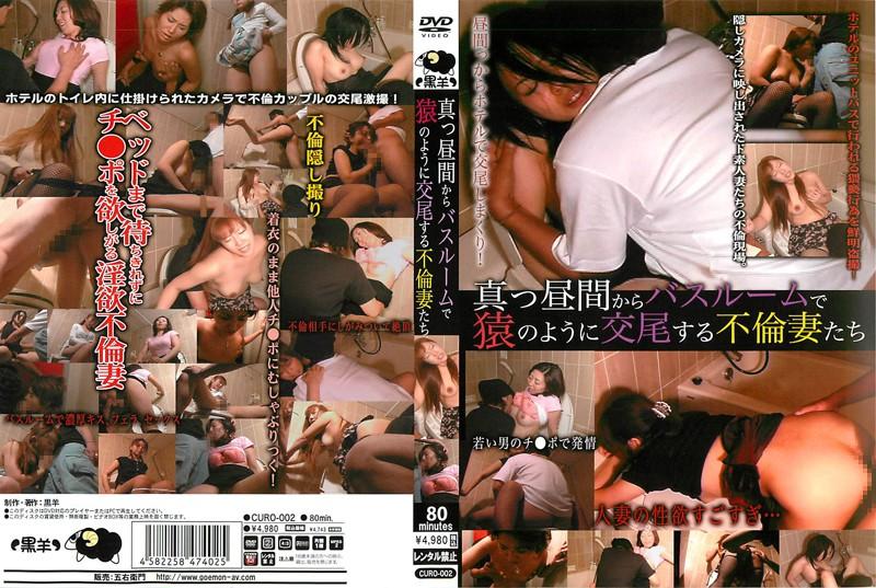 ベッドにて、人妻の不倫無料熟女動画像。真っ昼間からバスルームで猿のように交尾する不倫妻たち