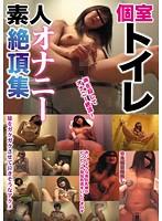 (curo00094)[CURO-094] 個室トイレ素人オナニー絶頂集 ダウンロード