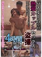 バスルームでの熱愛カップルセックス盗撮 ダウンロード