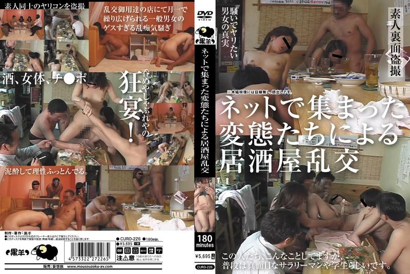 (curo00226)[CURO-226] ネットで集まった変態たちによる居酒屋乱交 ダウンロード