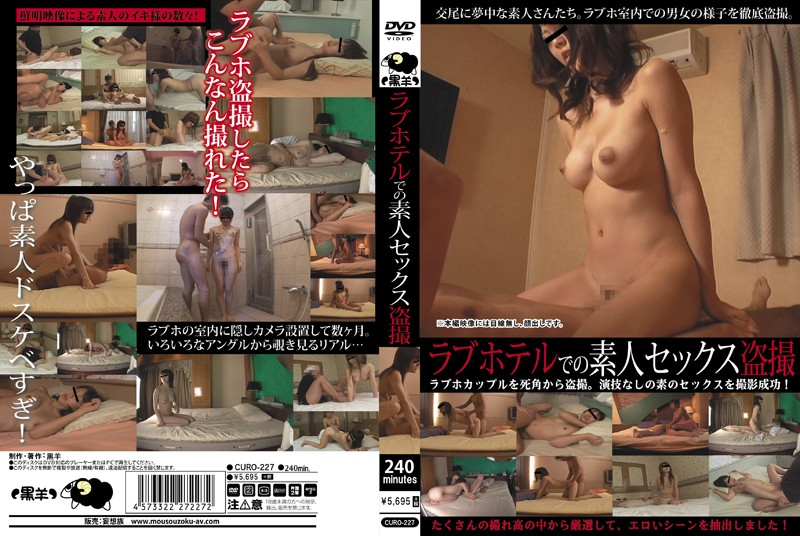 [CURO-227] ラブホテルでの素人セックス盗撮