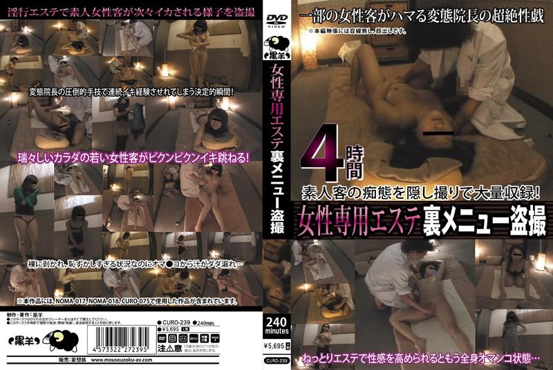[CURO-239] 女性専用エステ裏メニュー盗撮 素人