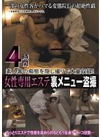 女性専用エステ裏メニュー盗撮 ダウンロード