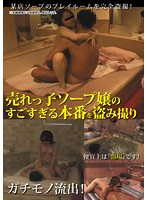 (curo00242)[CURO-242] 売れっ子ソープ嬢のすごすぎる本番を盗み撮り ダウンロード