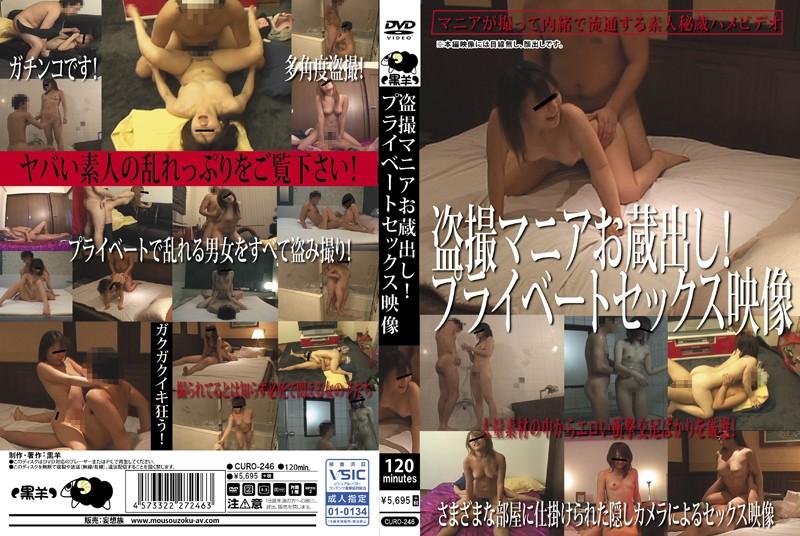 [CURO-246] 盗撮マニアお蔵出し!プライベートセックス映像