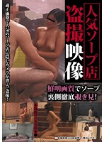 (curo00263)[CURO-263] 人気ソープ店盗撮映像 ダウンロード