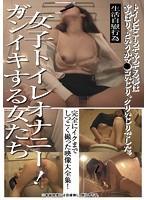 (curo00264)[CURO-264] 女子トイレオナニー!ガンイキする女たち ダウンロード