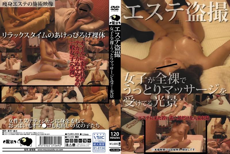 エステ盗撮 女子が全裸でうっとりマッサージを受けてる光景