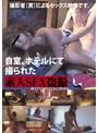 自室、ホテルにて撮られた素人SEX盗撮