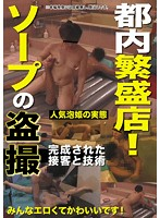 (curo00292)[CURO-292] 都内繁盛店!ソープの盗撮 ダウンロード