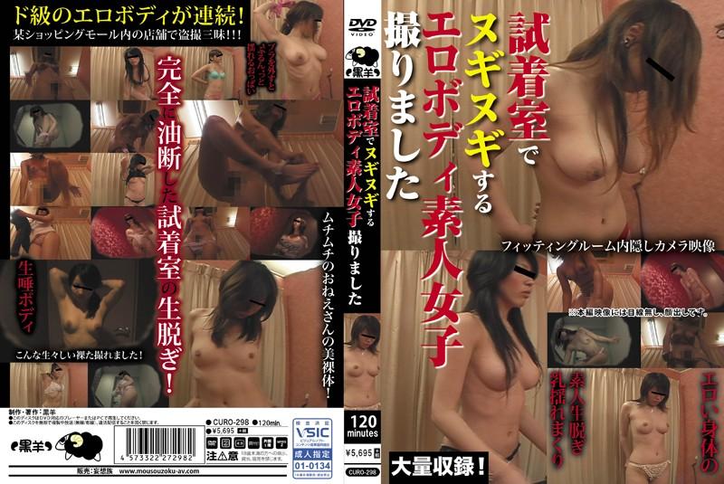 [CURO-298] 試着室でヌギヌギするエロボディ素人女子撮りました CURO ミニスカ