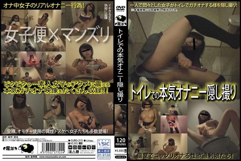 女子大生ののぞき無料動画像。トイレでの本気オナニー隠し撮り