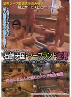 石鹸天国・ソープランド盗撮 ダウンロード
