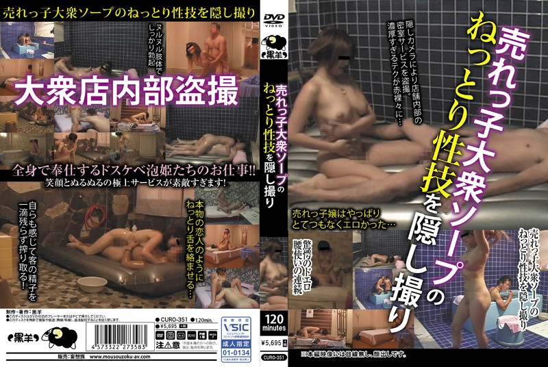 [CURO-351] 売れっ子大衆ソープのねっとり性技を隠し撮り