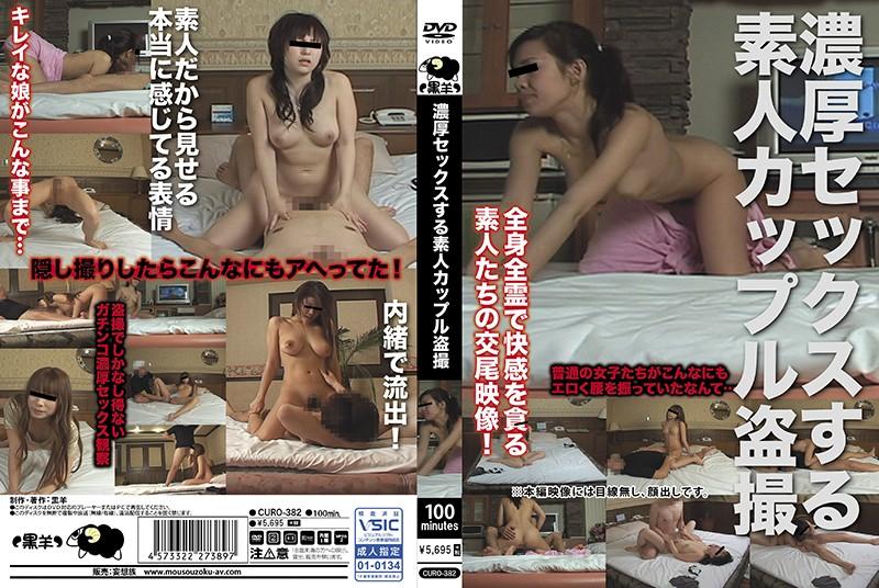 [CURO-382] 濃厚セックスする素人カップル盗撮