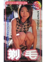 (cwb001)[CWB-001] 素人娘パイパン初体験 剃毛 さつきちゃん(22歳)OL ダウンロード