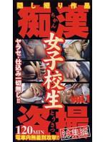 (cxr001)[CXR-001] 痴漢盗撮総集編 女子校生 ダウンロード