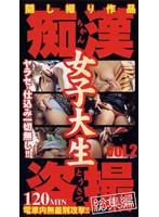 (cxr002)[CXR-002] 痴漢盗撮総集編 女子大生 ダウンロード