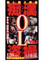 (cxr004)[CXR-004] 痴漢盗撮総集編 OL ダウンロード
