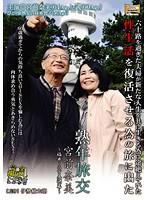 熟年旅交 〜福井・三方五湖篇〜 宮前奈美 ダウンロード